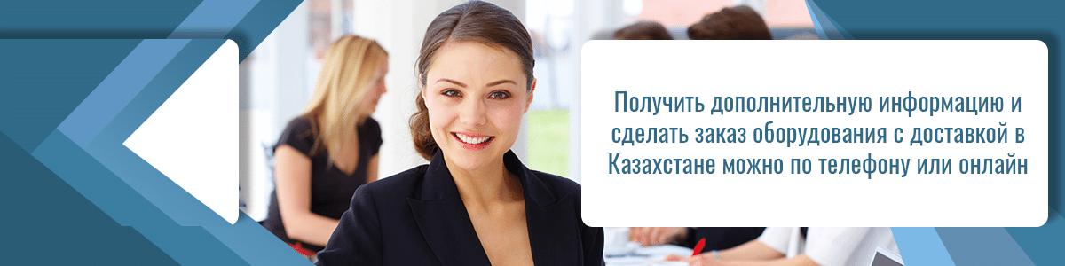 Получить дополнительную информацию и сделать заказ оборудования с доставкой в Казахстане можно по телефону или онлайн.