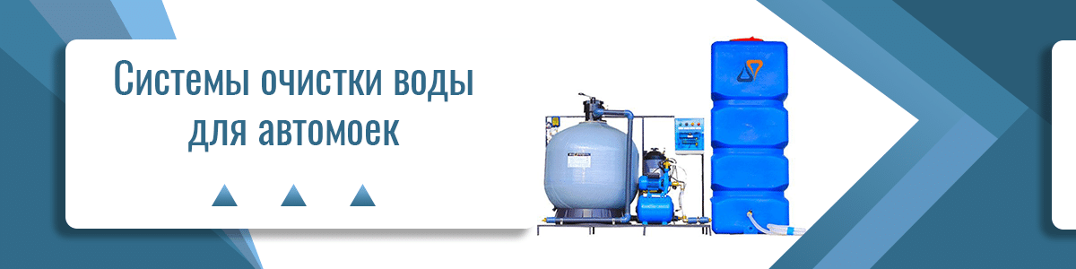 Системы очистки воды для автомоек - фото pic_8b52ff564d58164cba341cb0da1fcd22_1920x9000_1.png