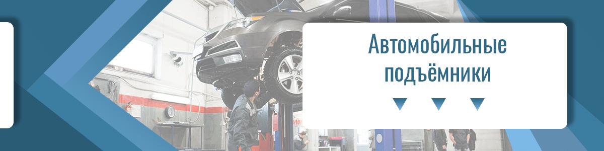 Подъемник для автомобиля – обязательное оборудование автосервиса.