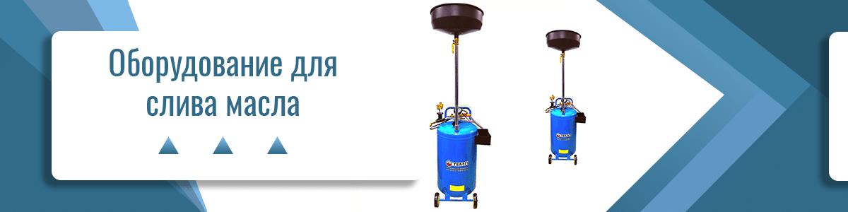 Оборудование для слива масла - фото pic_fc06ca0d1460b06_1920x9000_1.png