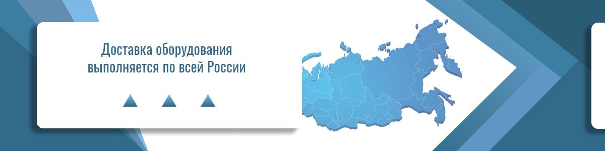 Доставка оборудования выполняется по всей России.