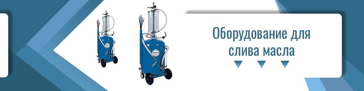 Оборудование для слива масла - фото pic_9a39caef14157de_1920x9000_1.png