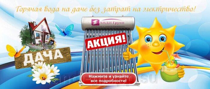 Купить солнечные коллекторы Дача!