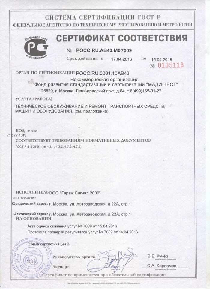 Сертификат на установку оборудования 1