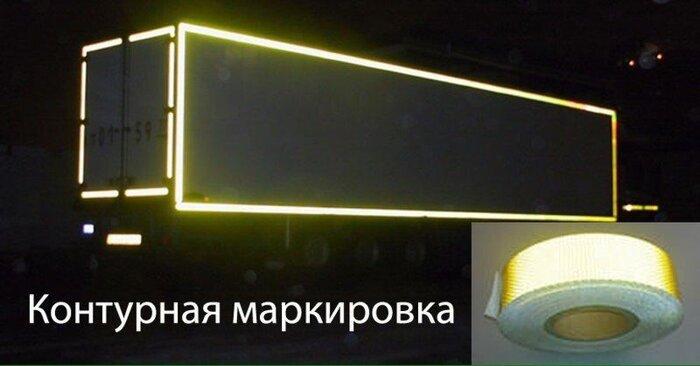 Светоотражающие ленты - фото pic_31cb40c7cc64470_700x3000_1.jpg