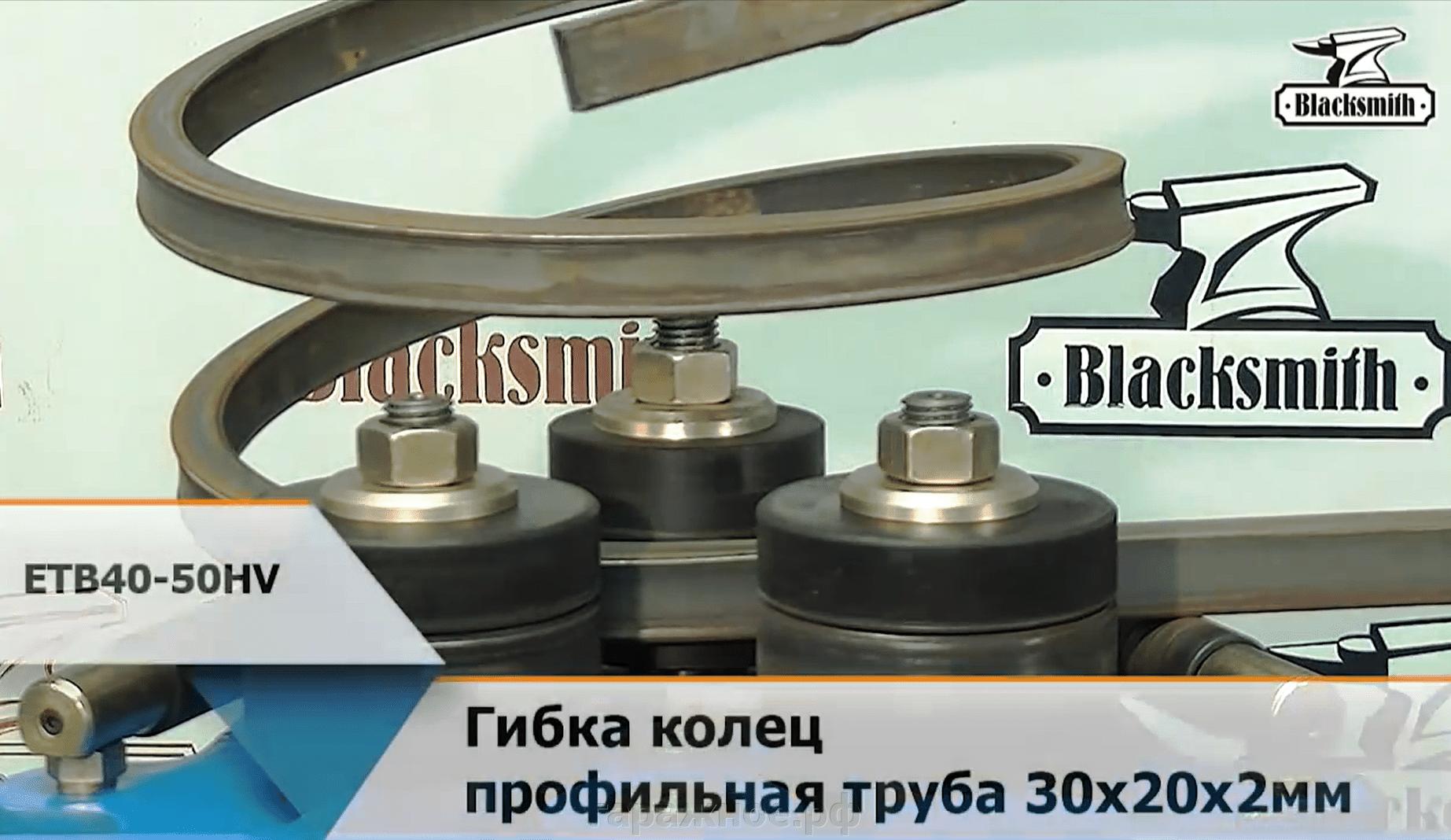 Профилегибы (трубогибы) - фото Трубогибочный станок ETB40-50HV ,,,