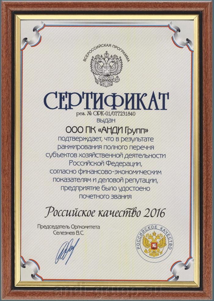 Сертификат «РОССИЙСКОЕ КАЧЕСТВО»