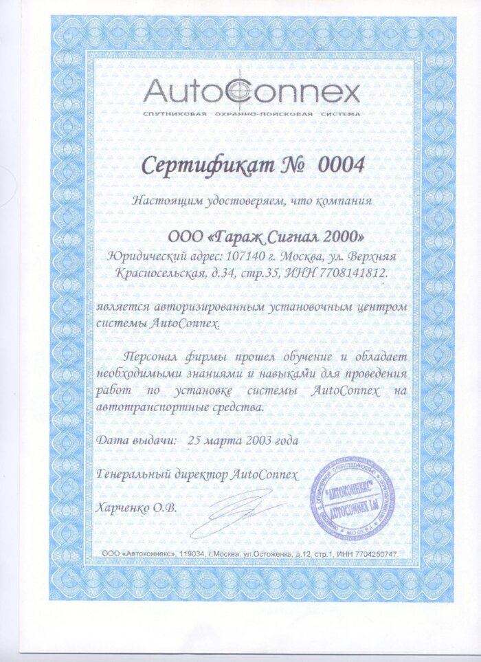 Сертификат AutoConnex