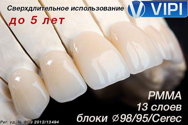 VIPI Block - фото pic_875de9dfcd1141d_1920x9000_1.jpg