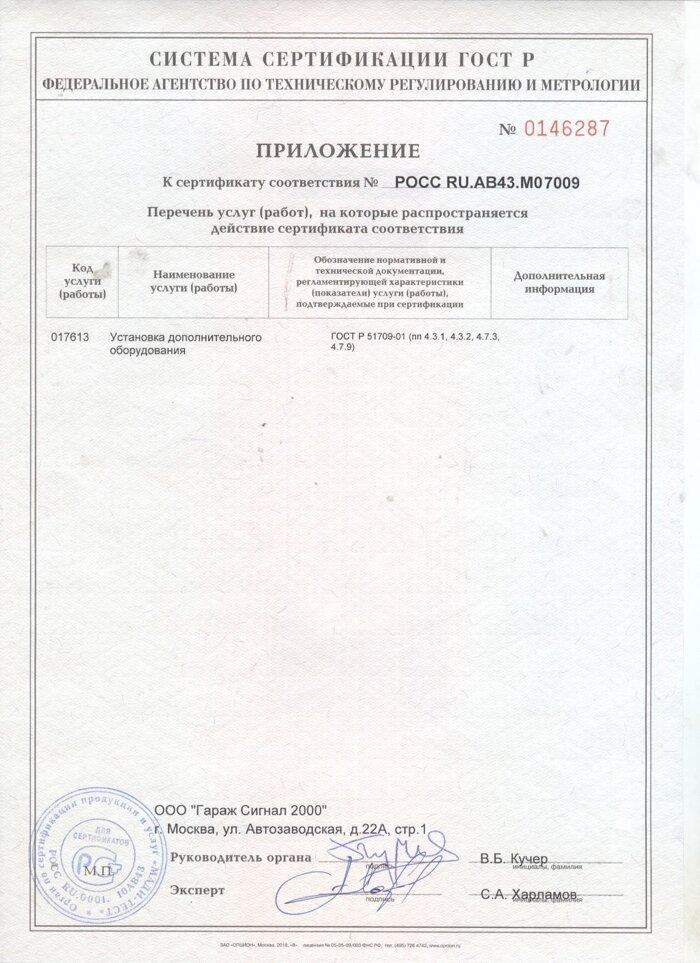 Сертификат на установку оборудования 2