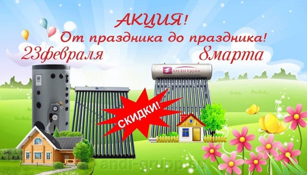 Акция! Солнечное тепло и уют Вашего дома!