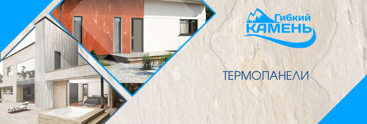 ТЕРМОПАНЕЛИ - фото pic_17d8277c0362201_1920x9000_1.png