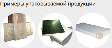 Термоупаковочные машины для упаковки дверей и мебельных щитов - фото pic_ba97a700806465d_1920x9000_1.png