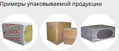 Термоупаковочные машины для упаковки продукции «крупных габаритов» в термоусадочный ПЭ - фото pic_4f9319c273e1005_1920x9000_1.png