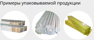 Термоупаковочные машины для упаковки длинномерной продукции в термоусадочный ПЭ - фото pic_e469948c3f2a08d_1920x9000_1.png