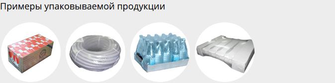 Термоупаковочные машины для упаковки продукции «средних габаритов» в ПЭ - фото pic_7a22364a3b549e0_1920x9000_1.png