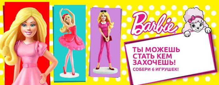 Свитбокс Барби в Бэстподгузник