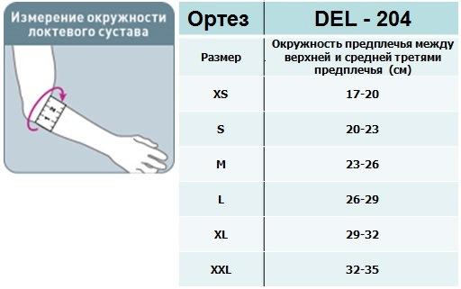 Ортез Orlett DEL-204 динамический для стабилизации и разгрузки сустава и ограничения бокового движения - фото orlett-DEL-204-razmery.jpg