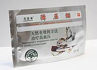 ÐаÑÑинки по запÑоÑÑ china Hypertension Patch PNG