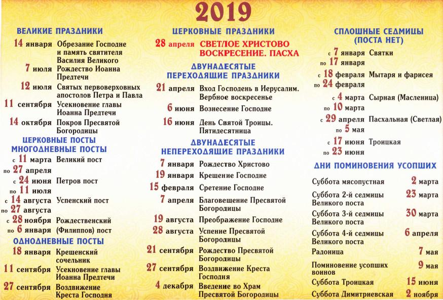 pravoslavniy prazdniki 2019