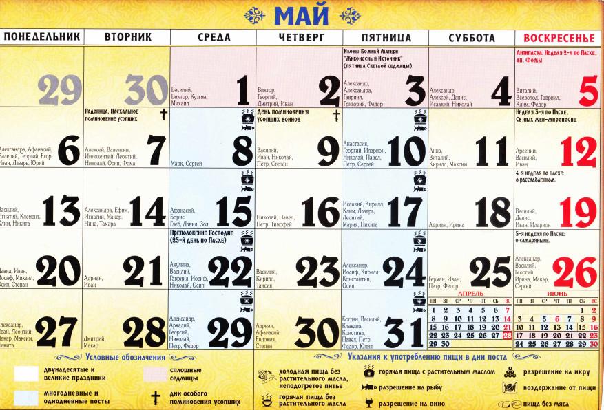 pravoslavniy prazdniki may 2019