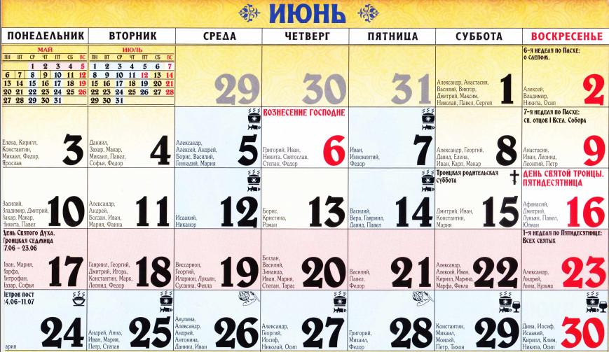 kalendar imenin iun 2019