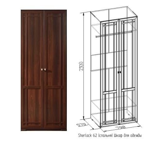 Шкаф для одежды Sherlock 62