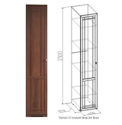 Шкаф для белья Sherlock 61, ЛЕВЫЙ