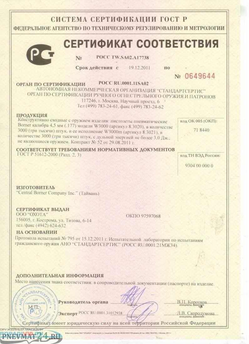 Сертификат на Пневматическая винтовка Hatsan Flash QE (PCP, 6.35 мм)