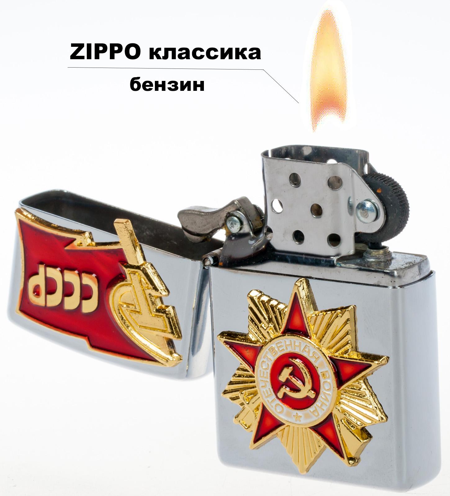 Коллекционная зажигалка с символикой СССР