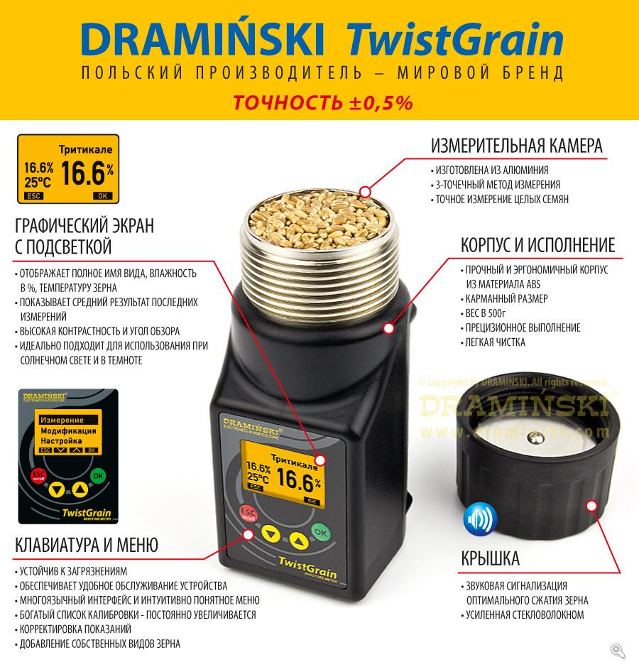 TwistGrain DRAMINSKI влагомер зерна - фото tg_infografika_ru_lupa.jpg
