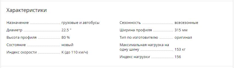 атрибуты товара Шины в карточке на портале