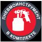 Компрессор безмасляный с набором пневмоинструмента FUBAG HOUSE MASTER KIT + 5 предметов - фото пневмоинструмент в комплекте