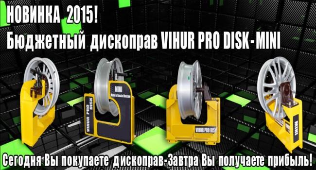 Станок для правки дисков Вихур - фото disk.jpg
