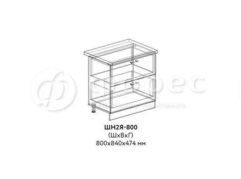 ШН2Я-800
