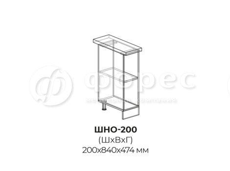 ШНО-200