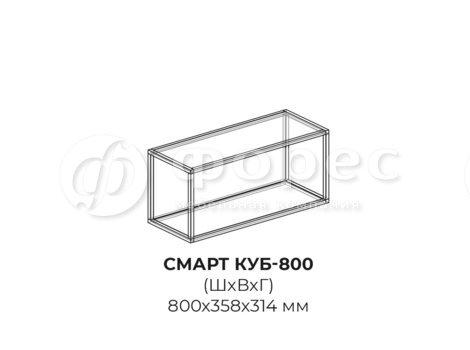 Смарт-куб 800