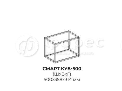 Смарт-куб 500