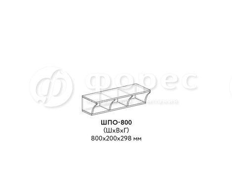 ШПО-800