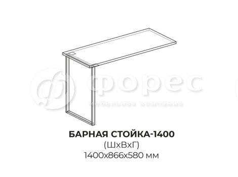 Барная стойка - 1400