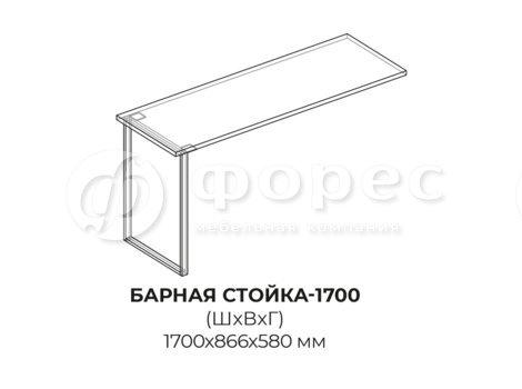 Барная стойка - 1700