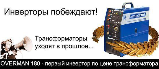 Инверторы VS Трансформаторы