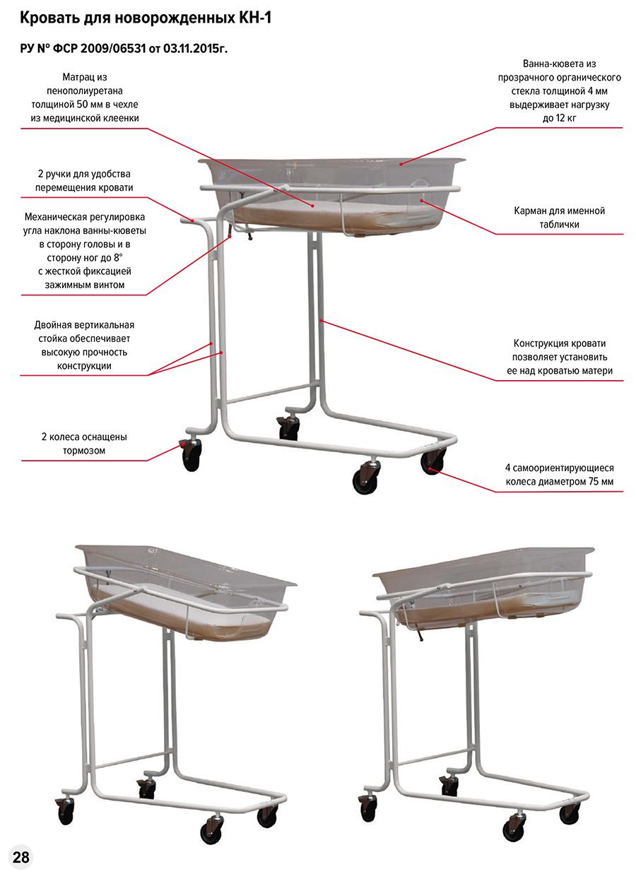 Кровать для новорожденных КН-1 - фото %D0%9A%D0%9D-1.jpg