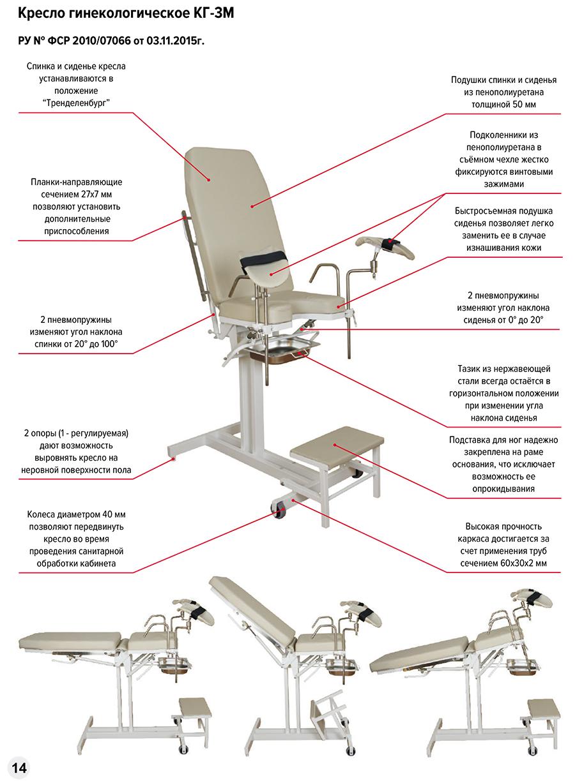 Кресло гинекологическое КГ-3М - фото %D0%9A%D0%93-3%D0%9C.jpg