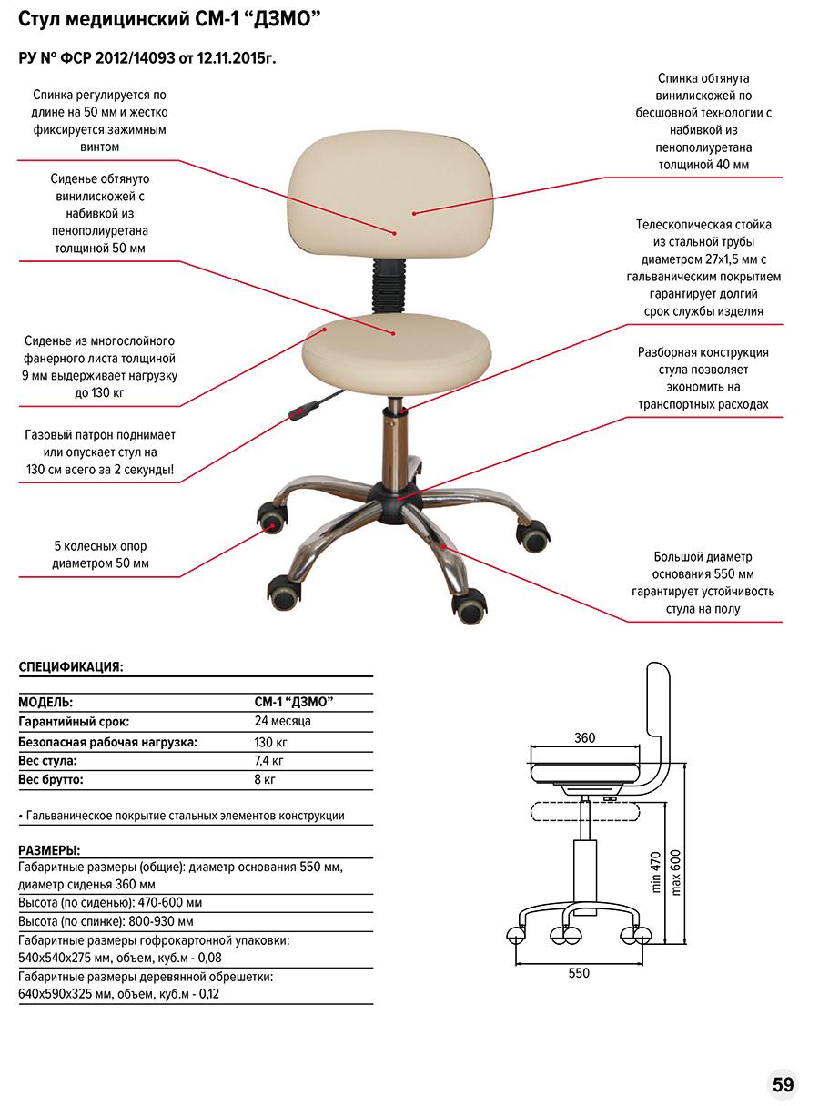 Стул медицинский со спинкой СМ-1 - фото %D0%A1%D0%9C-1.jpg