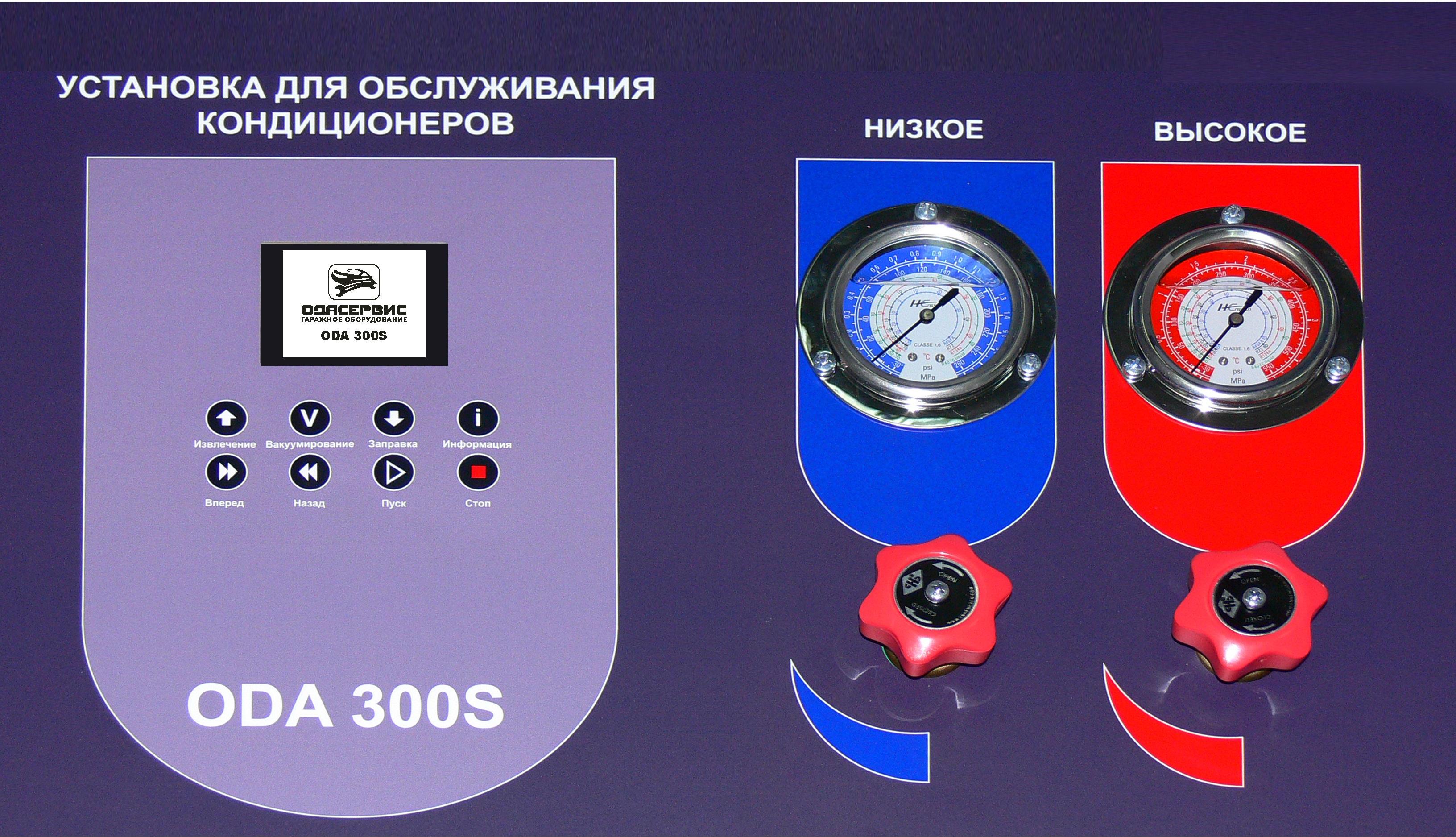 ODA 300S Полуавтоматическая станция для заправка кондиционеров панель