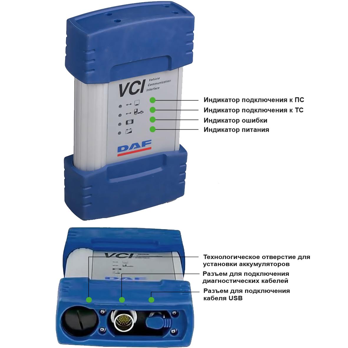 Диагностический сканер DAF DAVIE XDC II