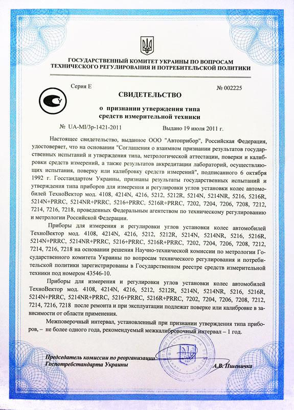 Сертификаты ТехноВектор - фото 3afa8837b531b560830117c0727d9735.jpg