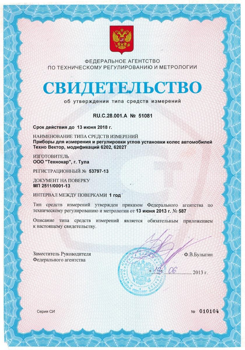 Сертификаты ТехноВектор - фото sert_tv6_big1.jpg