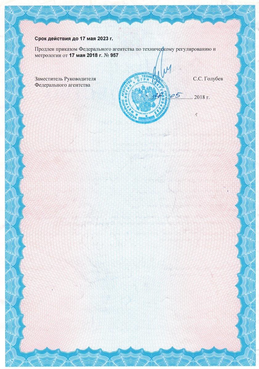 Сертификаты ТехноВектор - фото sert_tv6_big2.jpg